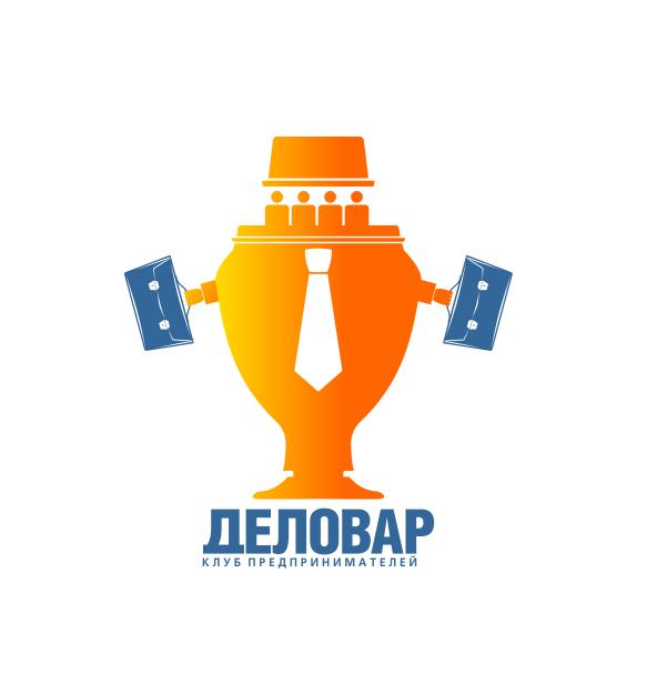 """Логотип и фирм. стиль для Клуба предпринимателей """"Деловар"""" фото f_504754115bc77.png"""