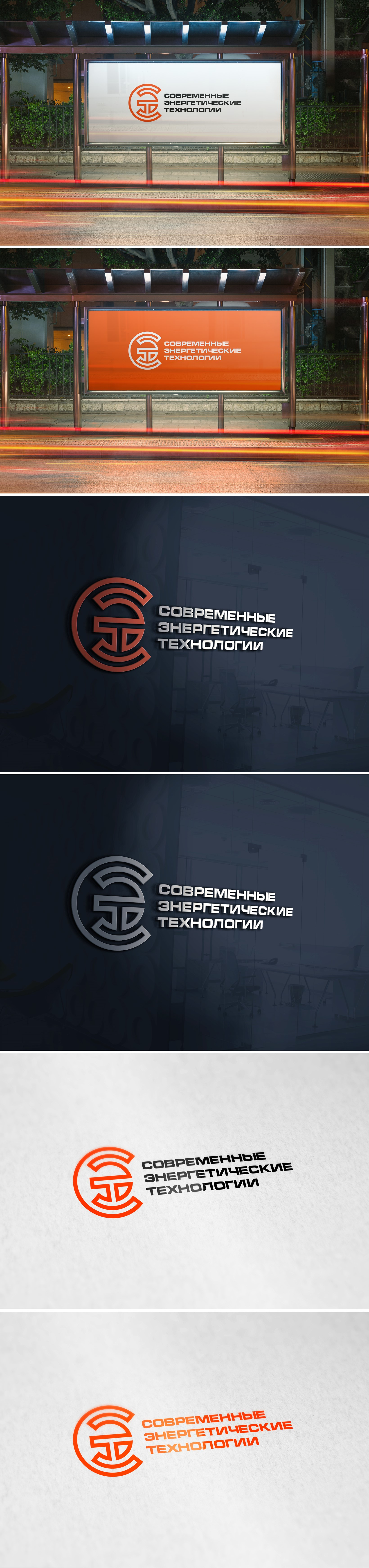 Срочно! Дизайн логотипа ООО «СЭТ» фото f_8215d4bb3db00370.jpg