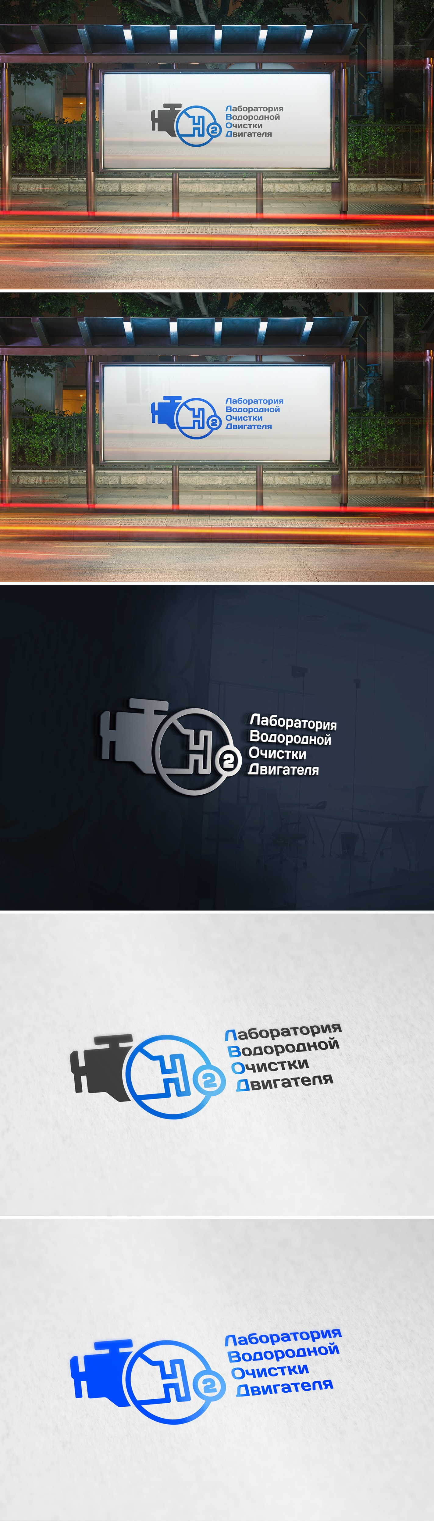 """Разработка фирменного стиля для """"Лаборатории водородной очис фото f_8275dc26aec4d505.jpg"""