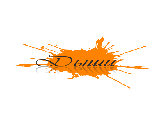 """Логотип для студии """"Дыши""""  и фирменный стиль фото f_99756f0740b8747e.png"""