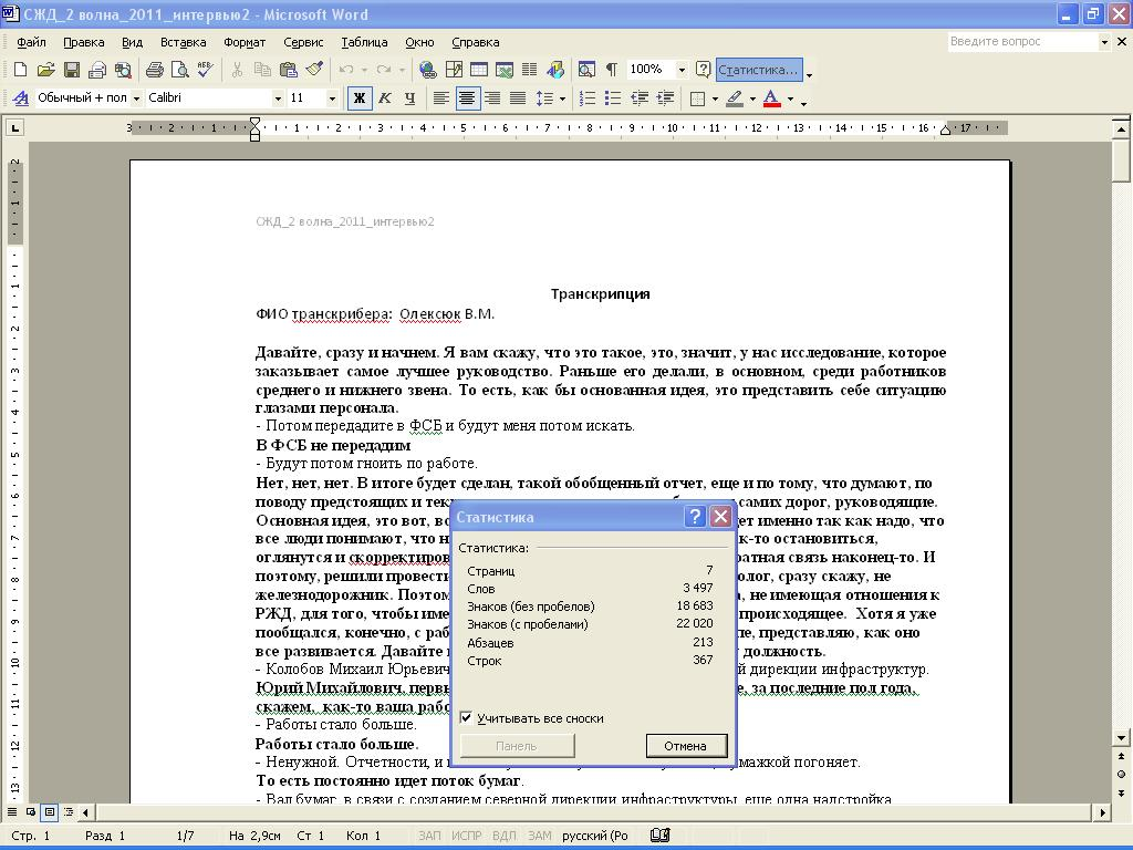 СЖД_2 волна_2011_интервью2