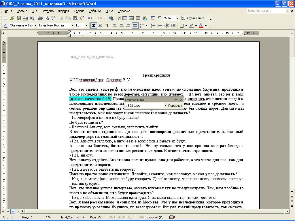 СЖД_2 волна_2011_интервью3