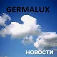 НОВОСТИ для http://GermaLux.ru