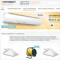 Интернет-магазин по продаже климатического оборудования, адаптивный дизайн