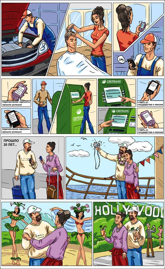 комикс (по эскизу заказчика)
