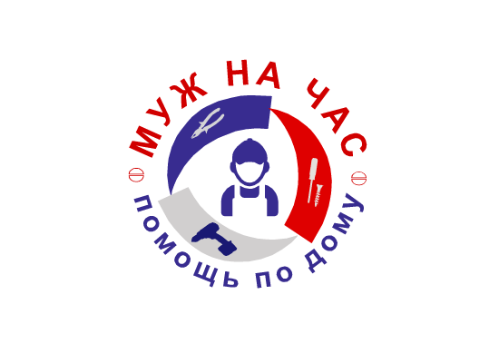 """Логотип сервиса """"Муж на час""""=""""Мужская помощь по дому"""" фото f_5095dc9acd5d5da6.png"""