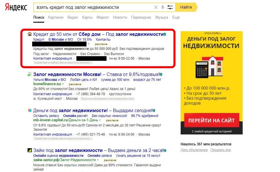 БЮДЖЕТ 17 000 в сутки!!! Настройка + Ведение рекламы в Яндексе по кредитованию под залог недвижимости.