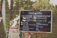 меню Максима