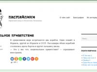 установка wordpress, подбор шаблона wordpress, минимальная правка стилей