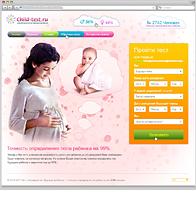 Child-test.ru - тесты для беременных