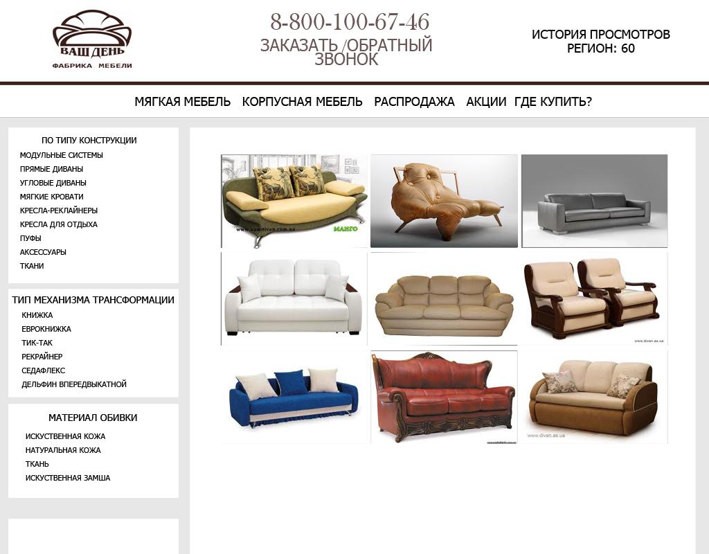 Разработать дизайн для интернет-магазина мебели фото f_36252e3acaf5fd00.png