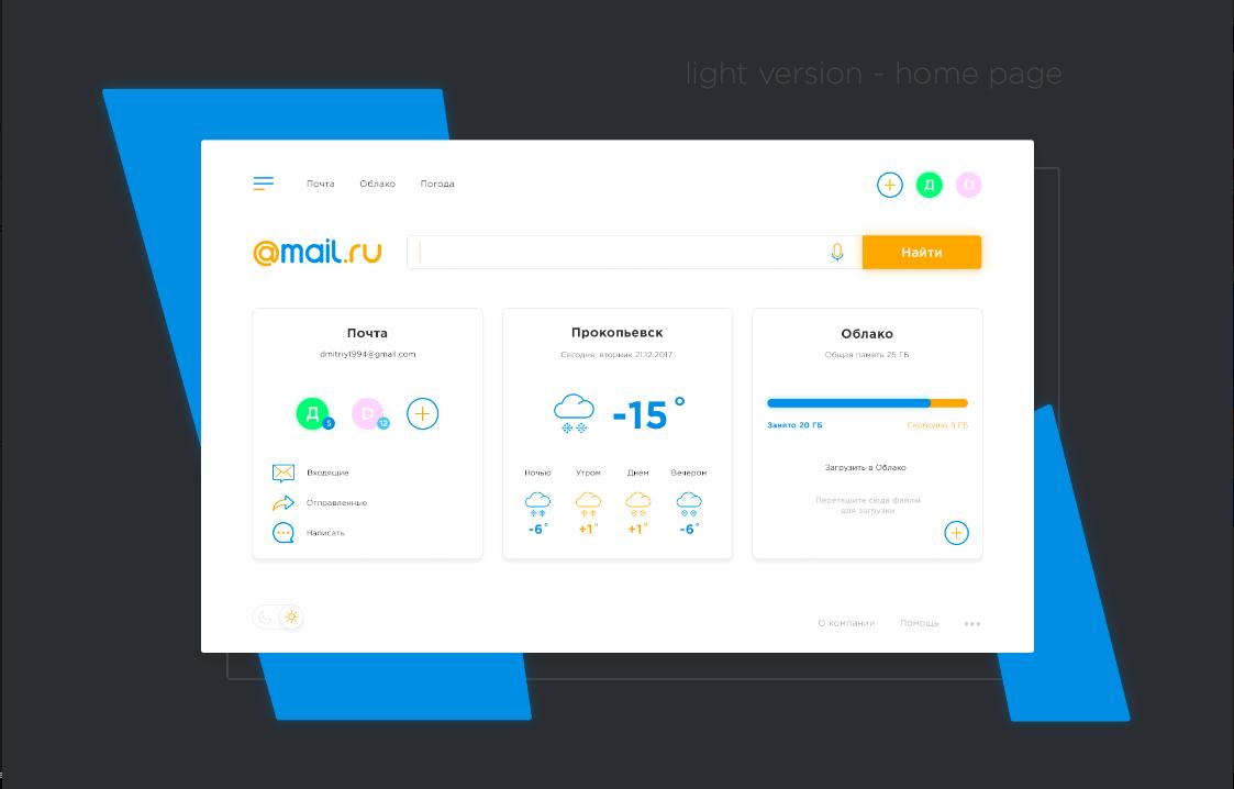 Mail.RU Group (разработка прототипа, дизайн)