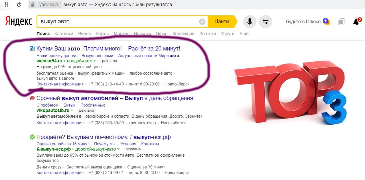 Webcar54.ru (выкуп автомобилей)
