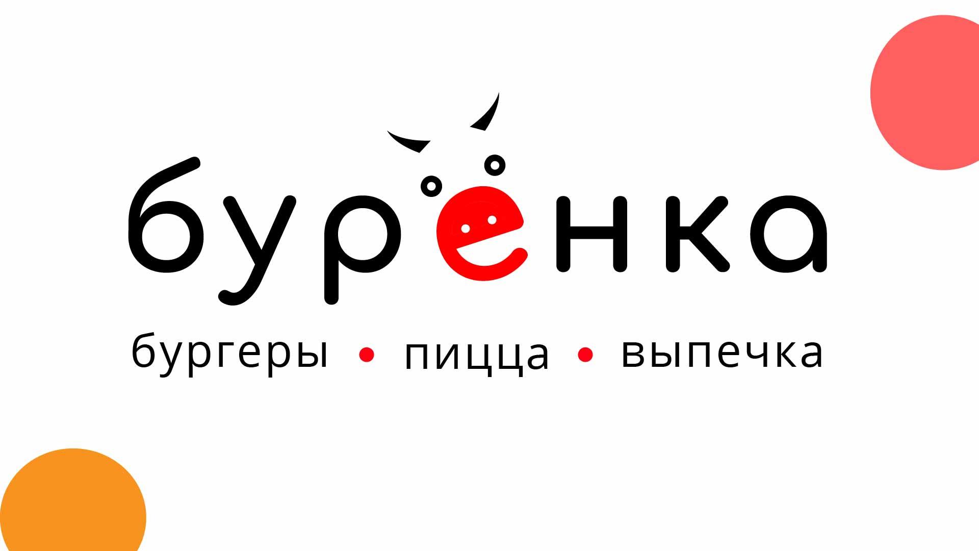 Логотип для Бургерной с Пекарней фото f_0305e125f0fed40f.jpg
