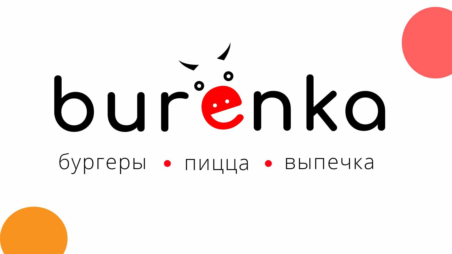 Логотип для Бургерной с Пекарней фото f_5495e125f07d2ee3.jpg