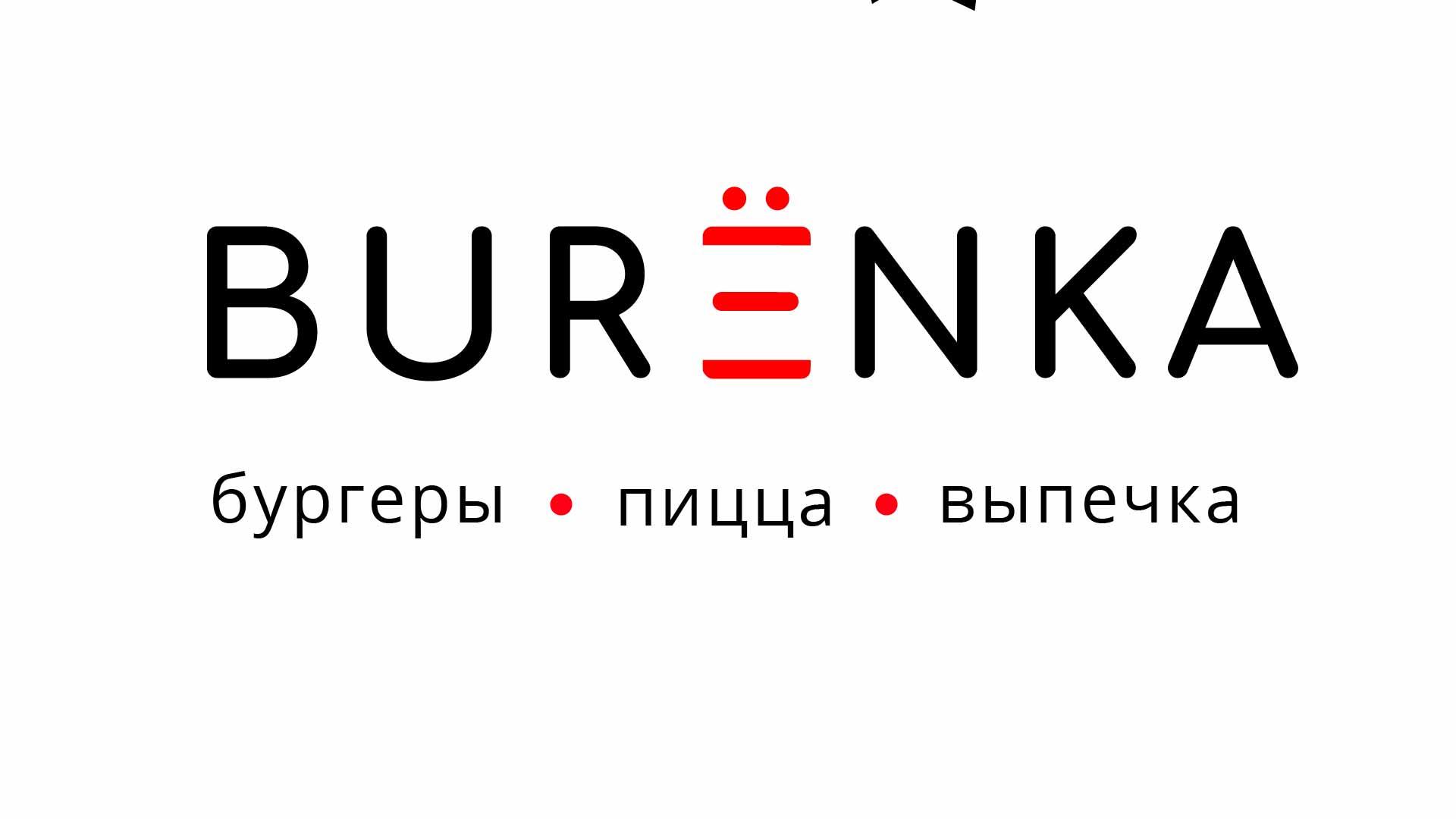 Логотип для Бургерной с Пекарней фото f_8025e125f1537649.jpg
