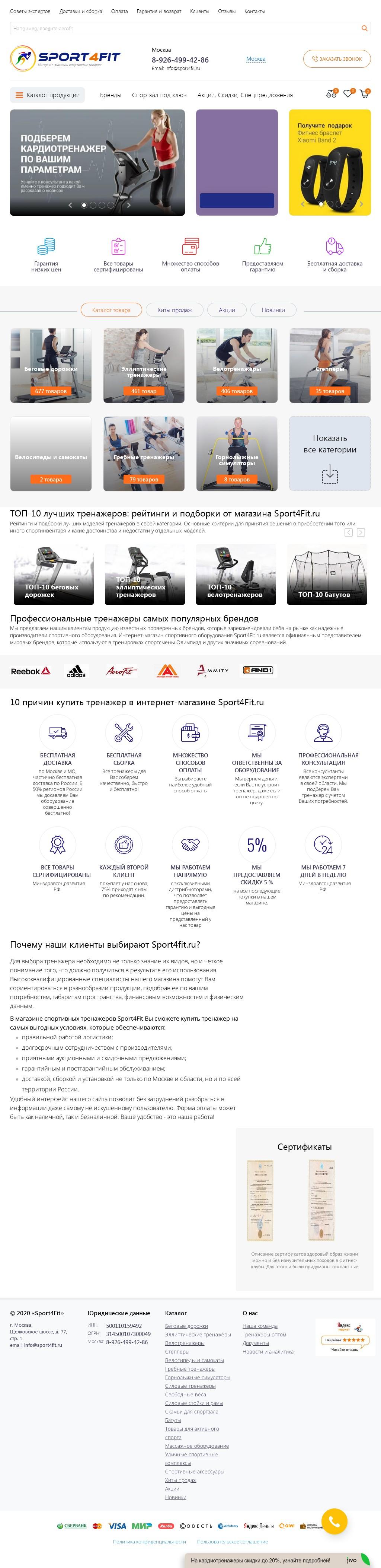 """""""Sport4fit"""" - интернет-магазин спортивных товаров 1C-Bitrix"""