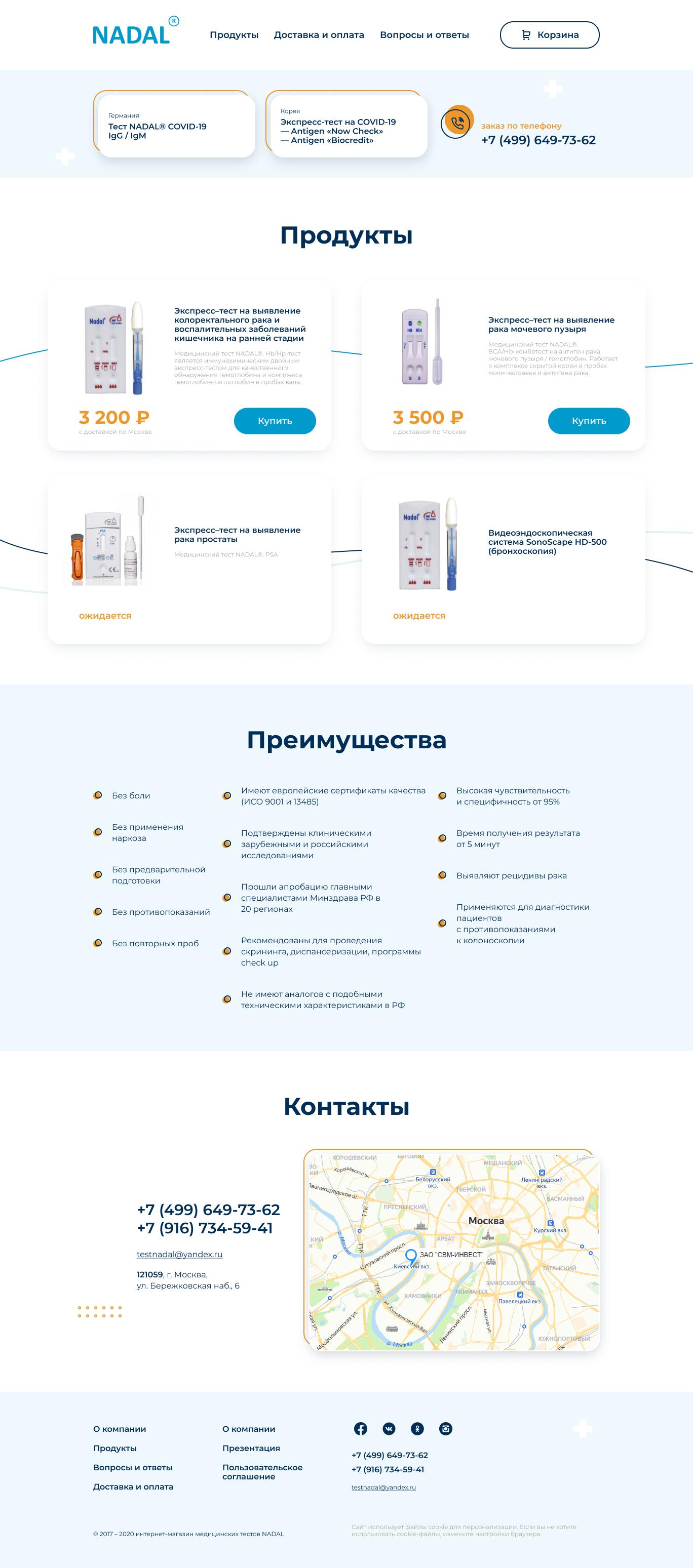 """""""NADAL"""" интернет-магазин медицинских тестов – каталог"""