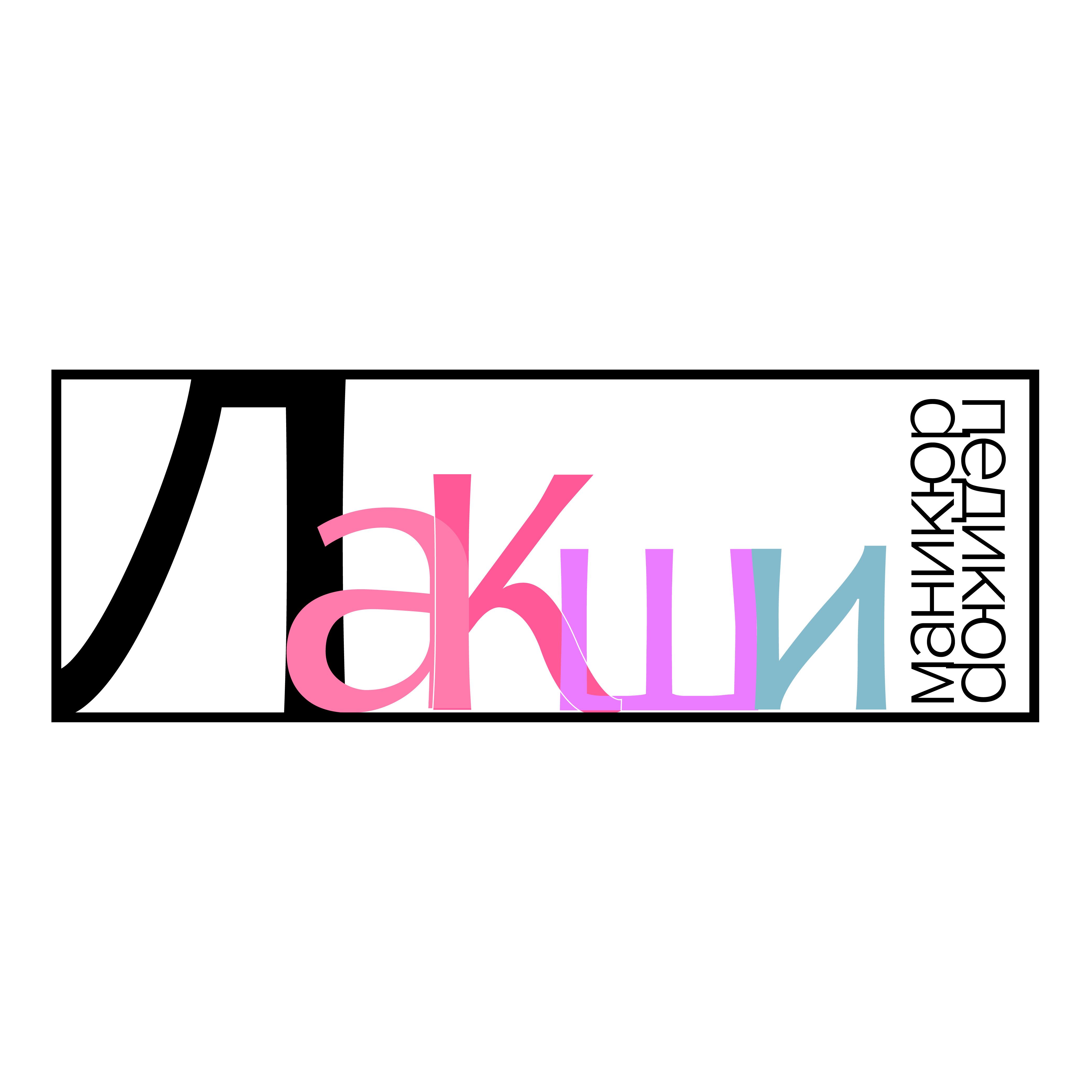 Разработка логотипа фирменного стиля фото f_0585c5639bac07f5.jpg