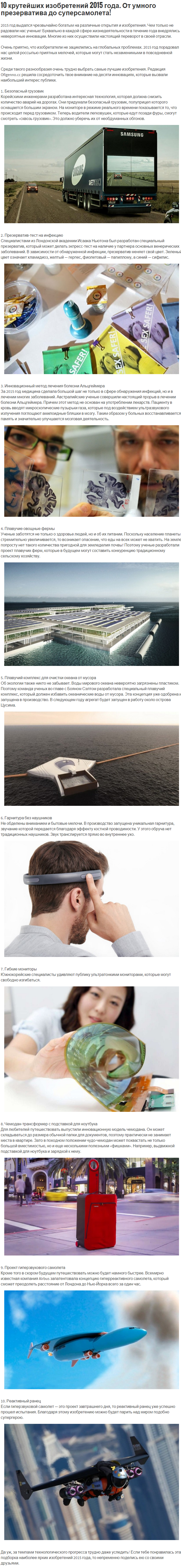 10 крутейших изобретений 2015 года. От умного презерватива до суперсамолета!