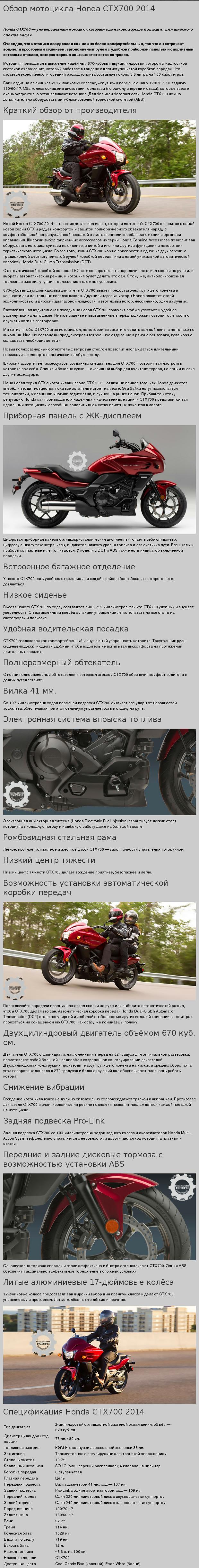 Обзор мотоцикла Honda CTX700 2014