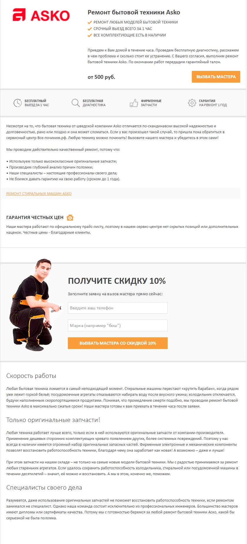 Продающий текст Ремонт бытовой техники Asko