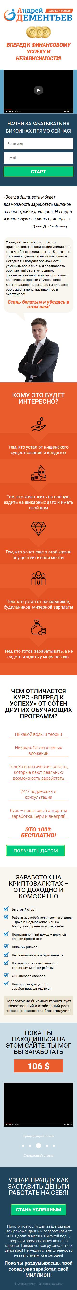 ВПЕРЕД К ФИНАНСОВОМУ УСПЕХУ