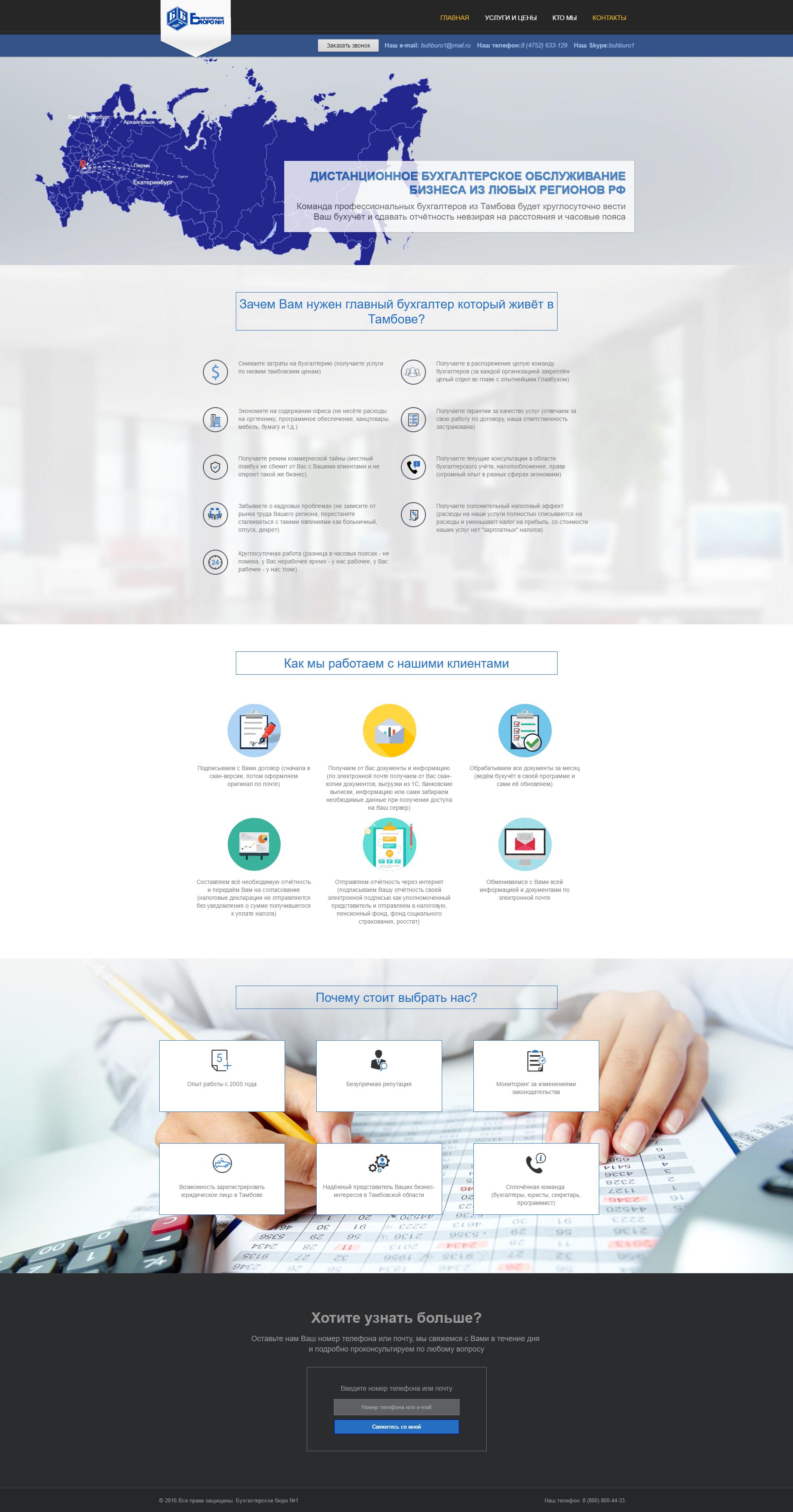 сайт по предоставлению бухгалтерских услуг