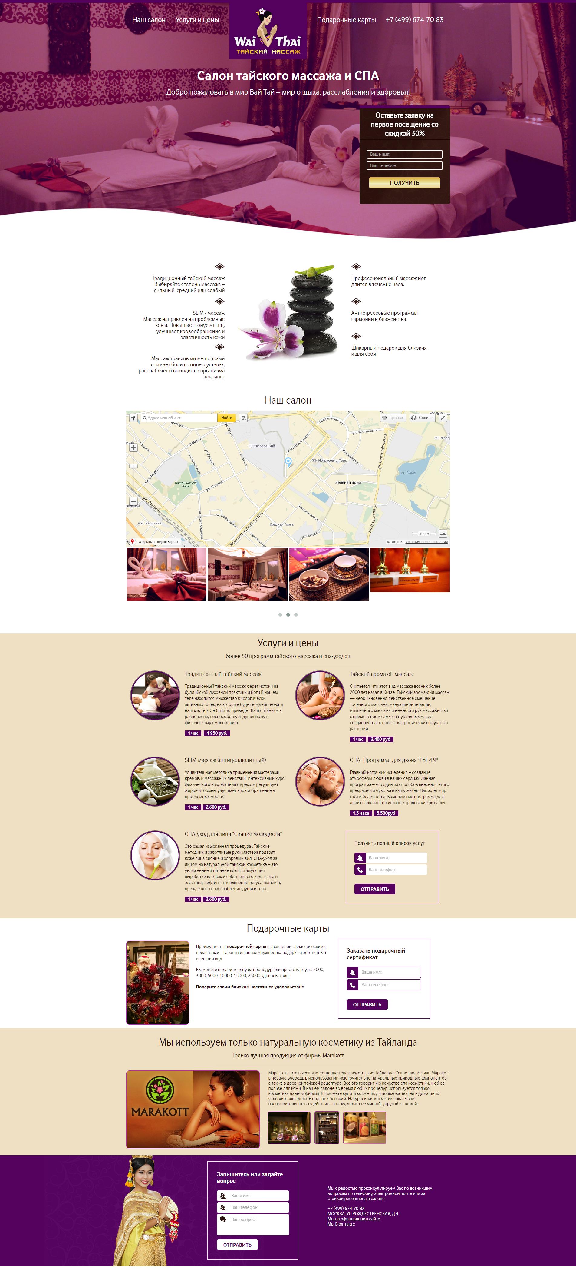 Landing Page для салона тайского массажа