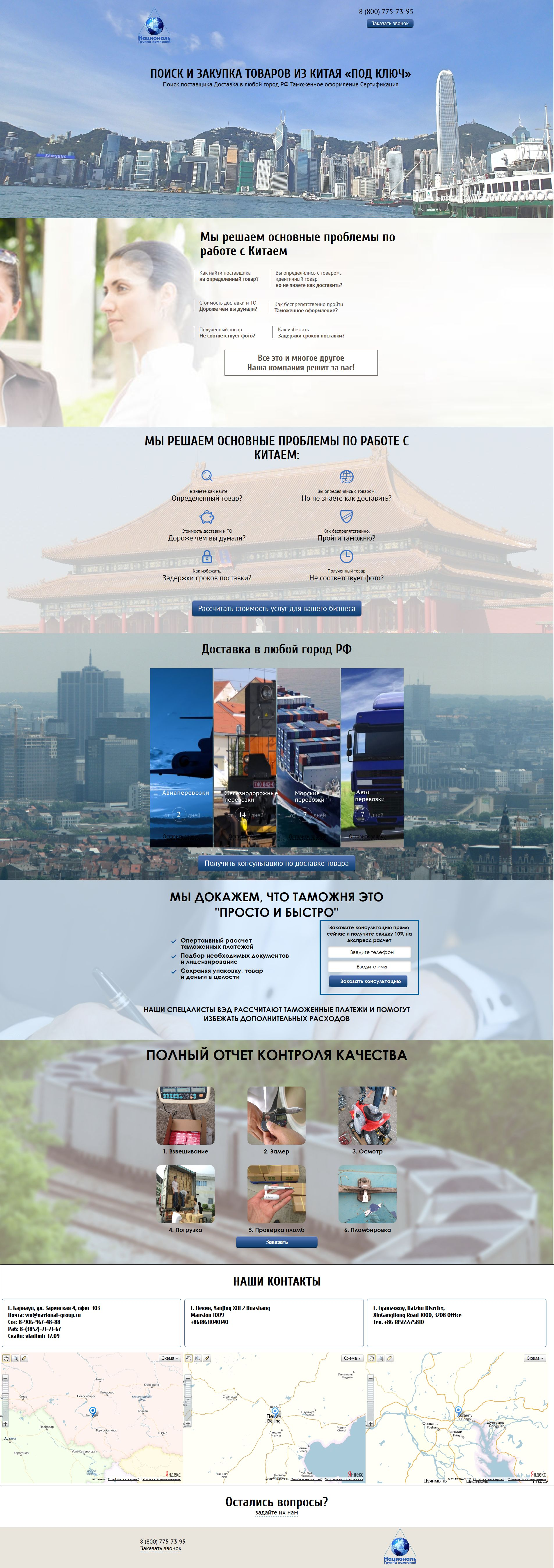 Landing Page по грузоперевозкам из Китая