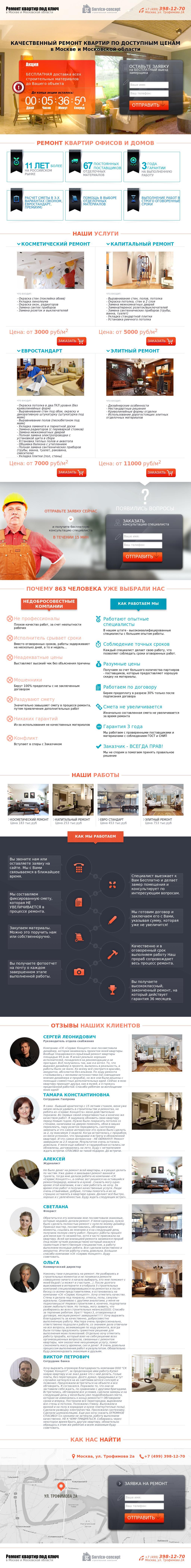 Одностраничник ремонт квартир