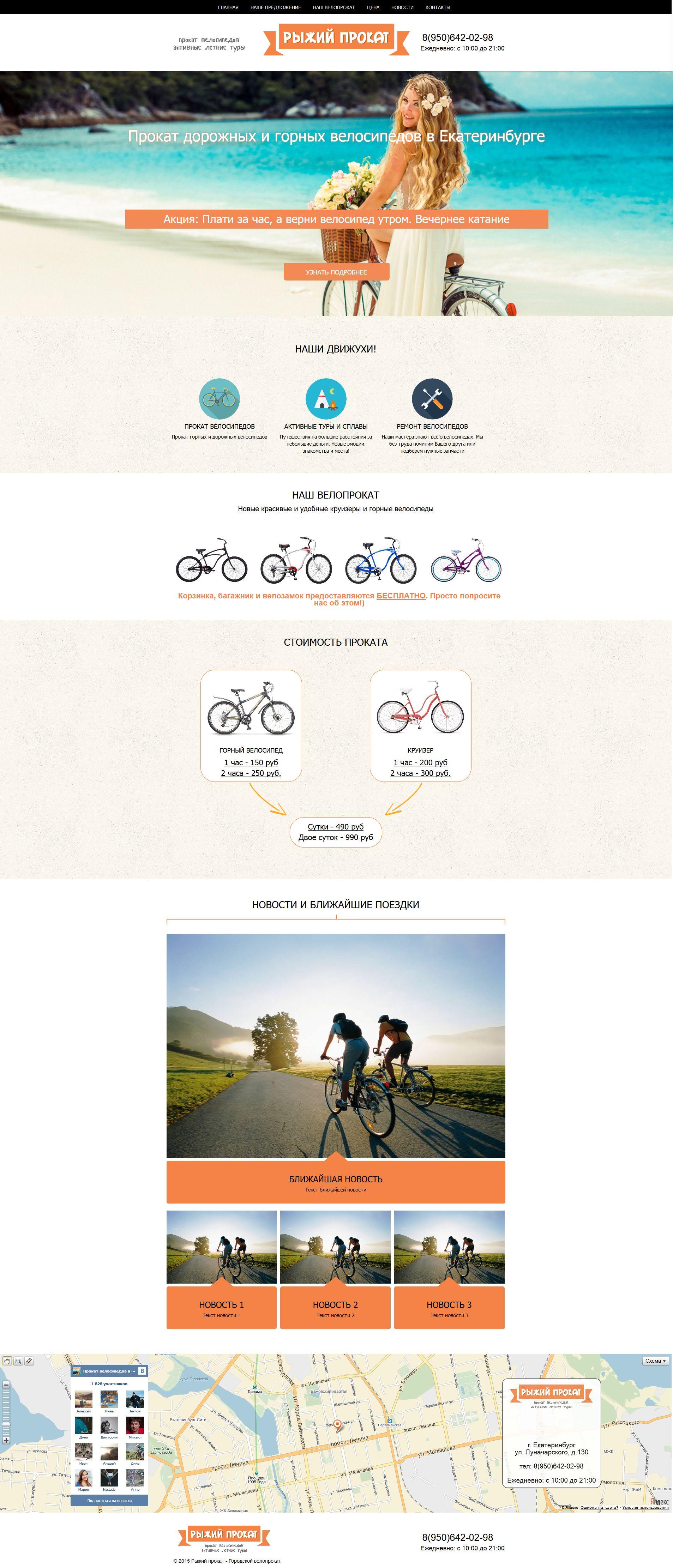 Яркий лендинг пейдж для проката велосипедов!