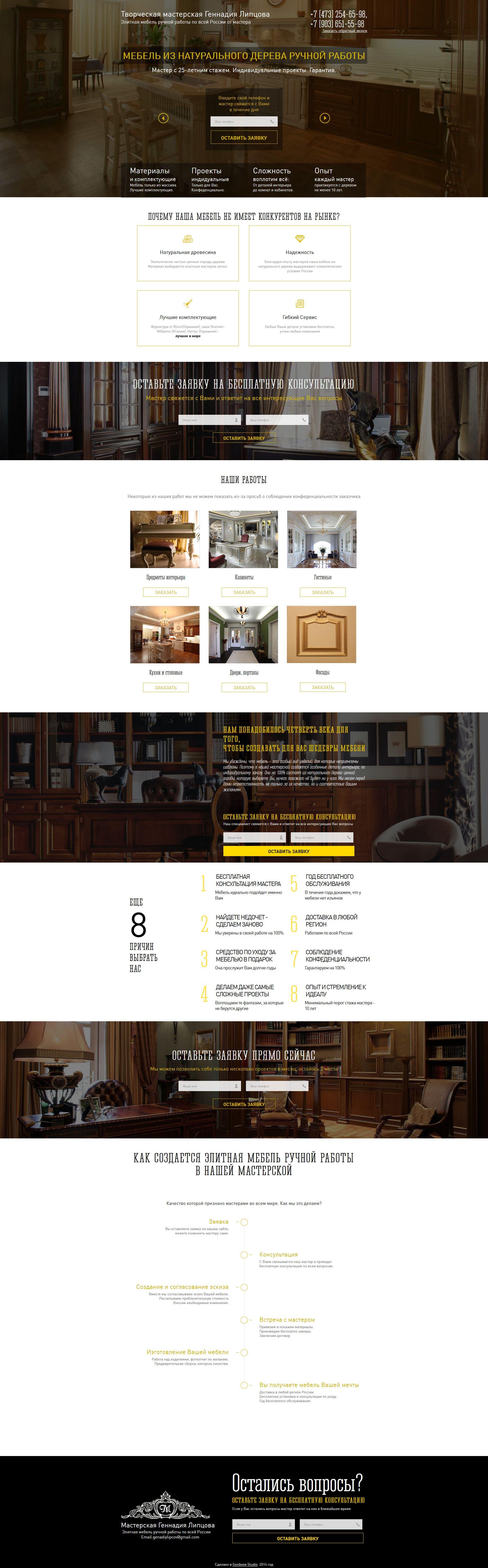 Landing Page по элитной мебели ручной работы