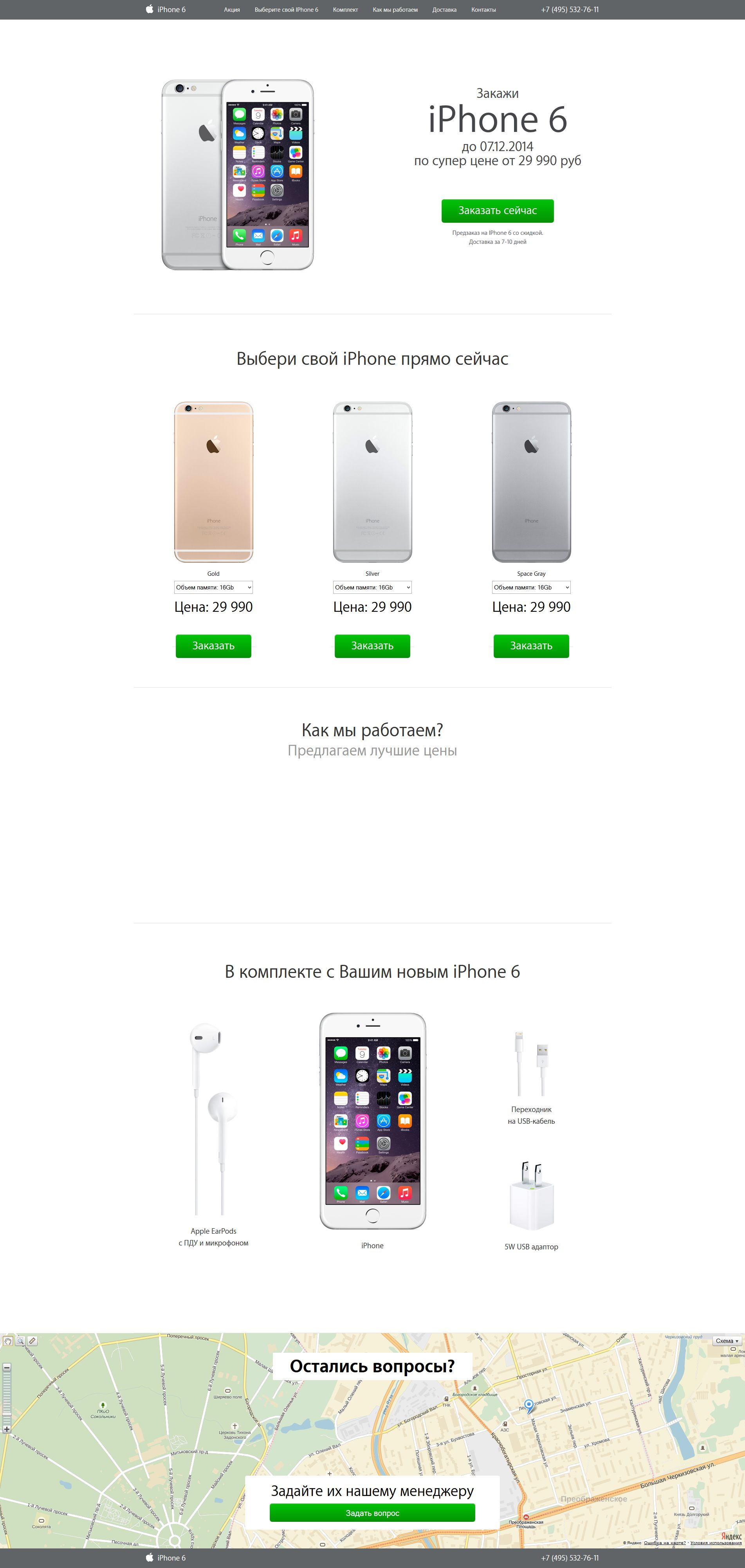 Landing Page Продажа Iphone по предзаказу