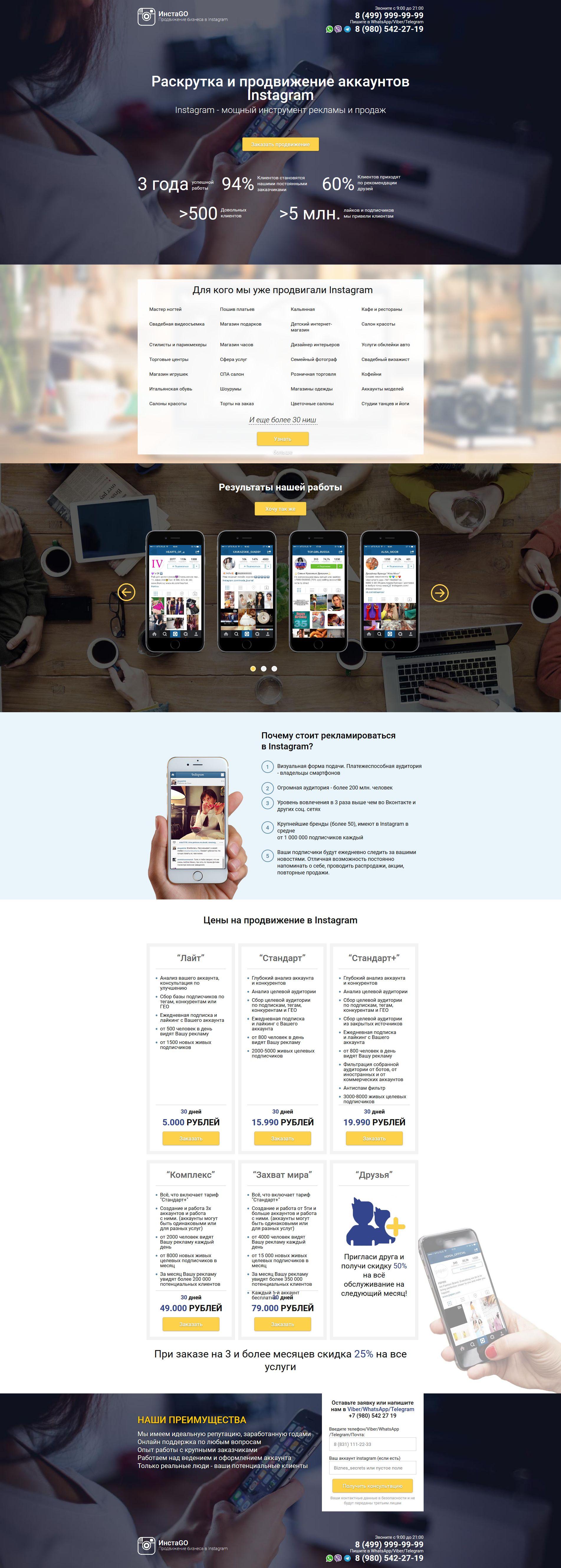 Landing Page по продвижению Instagram аккаунтов
