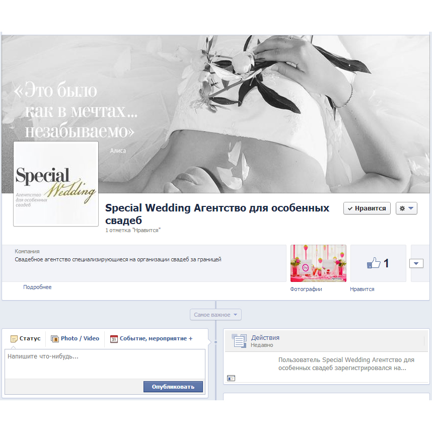 Ведение и раскрутка групп для Special Weddings