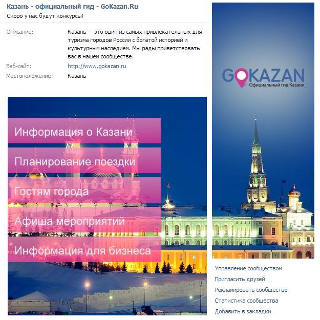 Оформление, ведение и продвижение группы GoKazan.ru