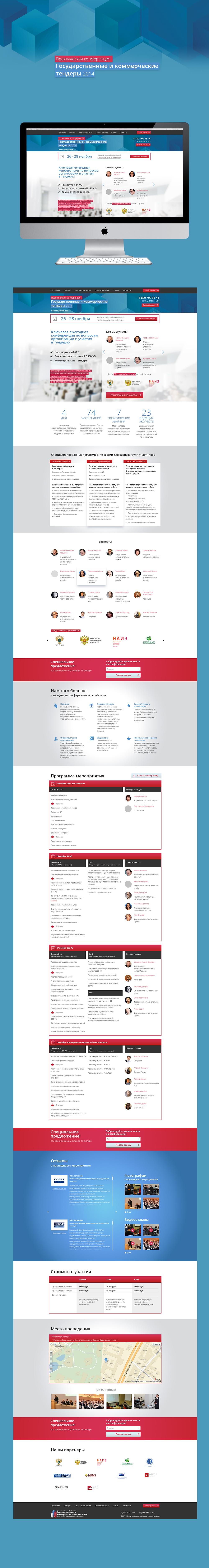 Landing Page Конференция по тендерам