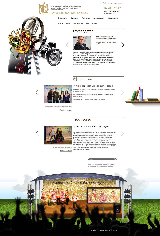 Информационный дизайн сайта колледжа