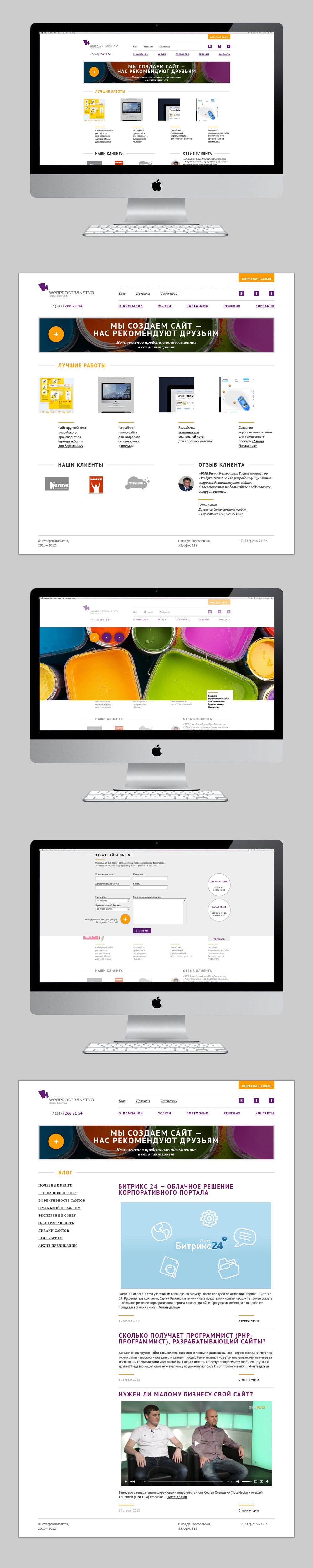Заброшенный макет веб агентства