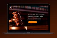 Сайт для юридической компании Asters