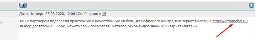 Ссылки с форумов