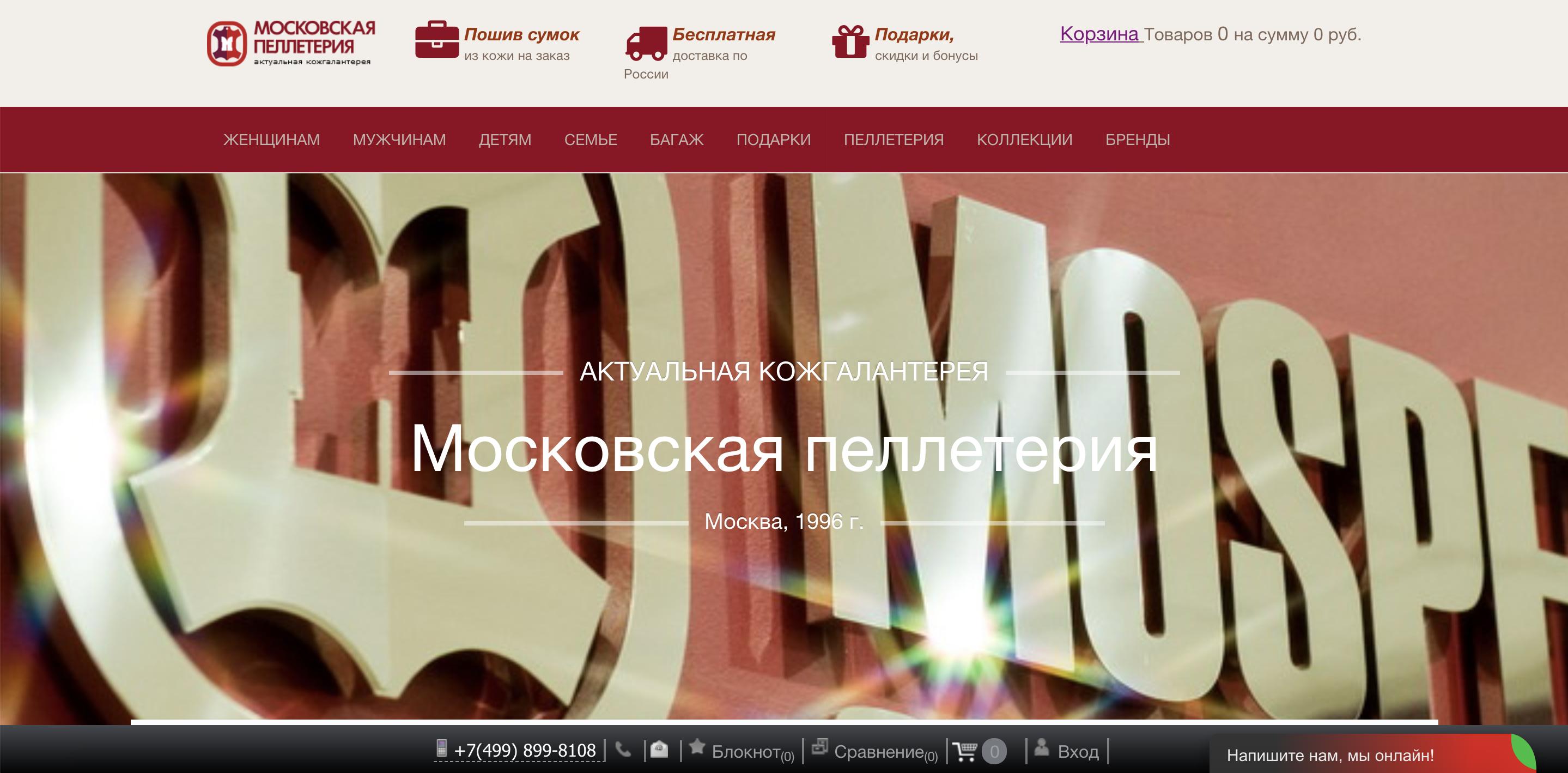 СЕО-аудит интернет-магазина mospel.ru