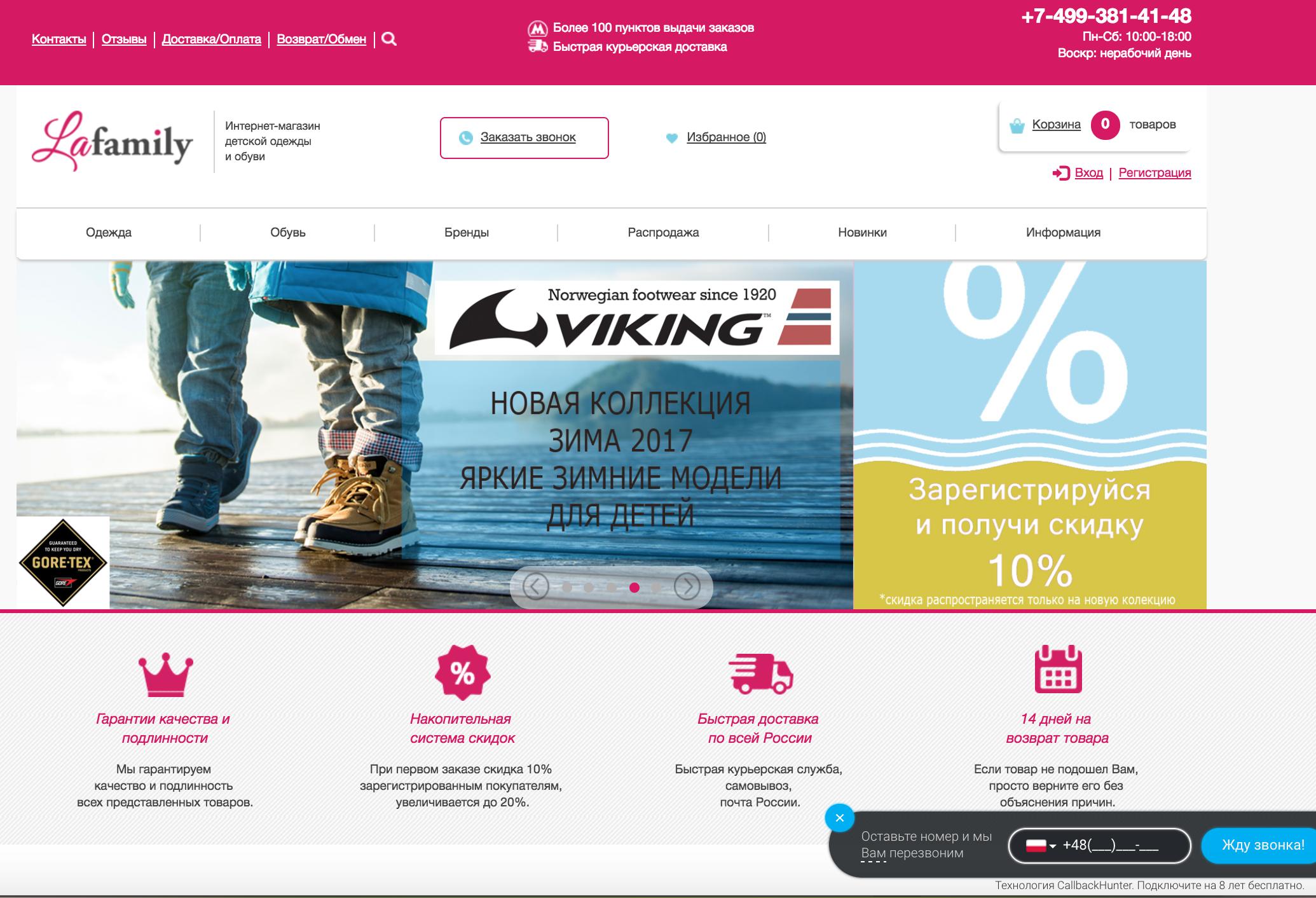 Раскрутка интернет-магазина детской одежды, Москва и область, РФ