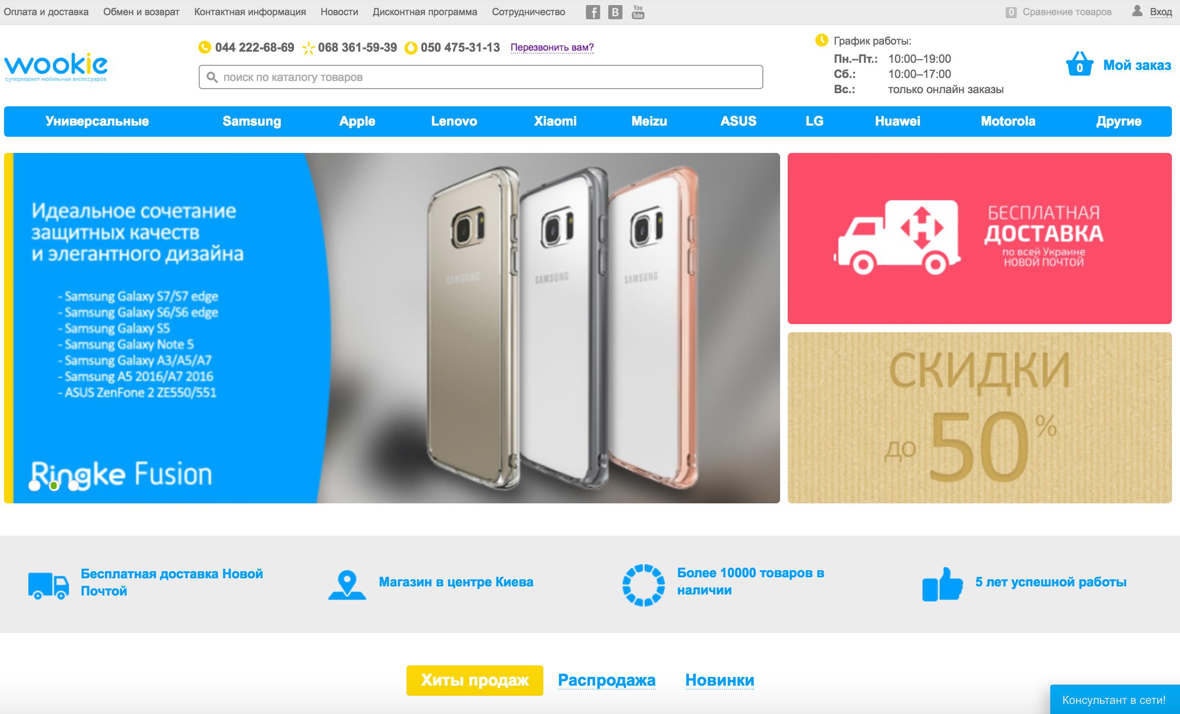 Раскрутка магазина мобильных аксессуаров, Украина