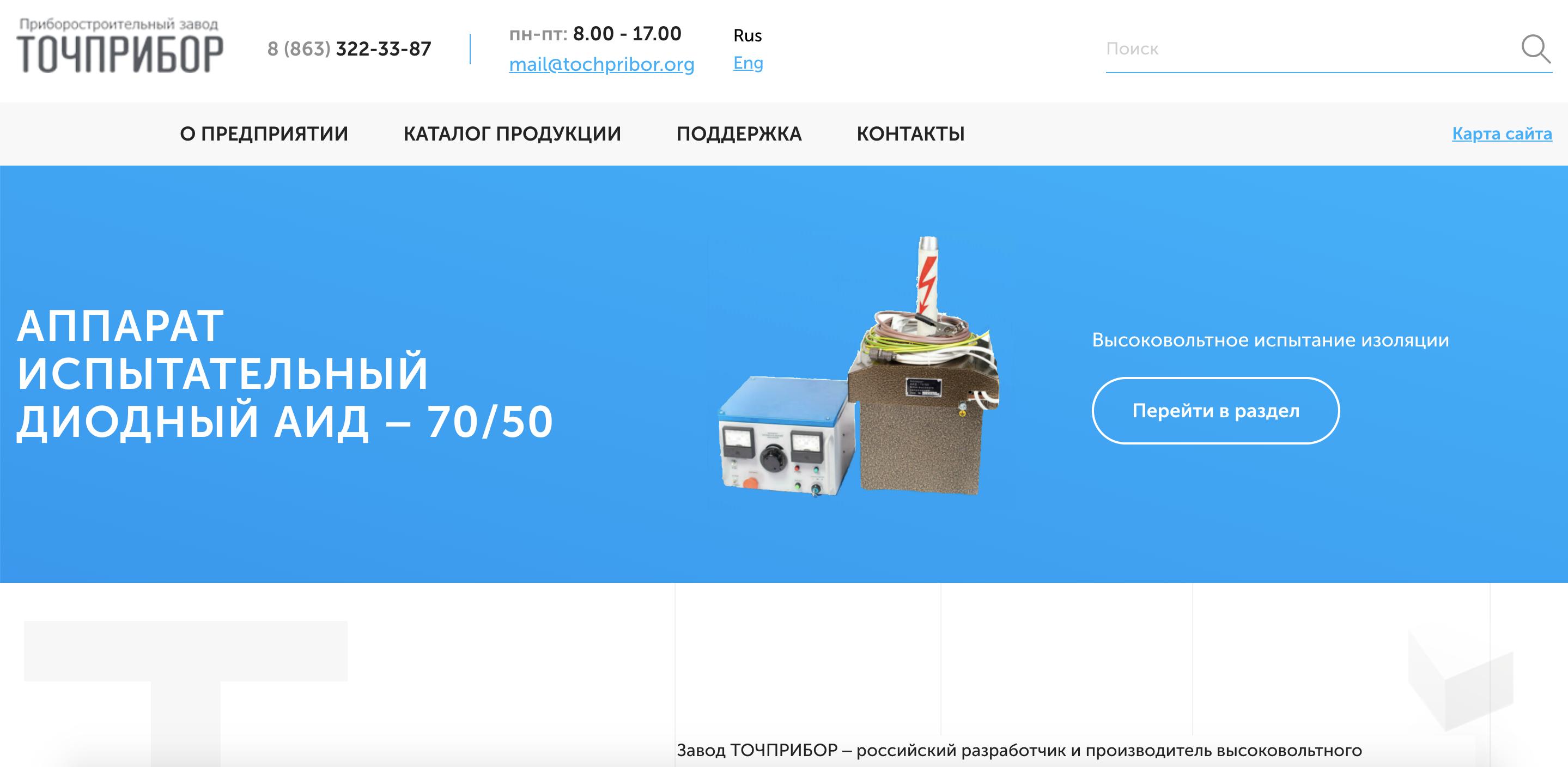 """Наполнение """"под ключ"""" интернет-магазина приборостроительного завода"""