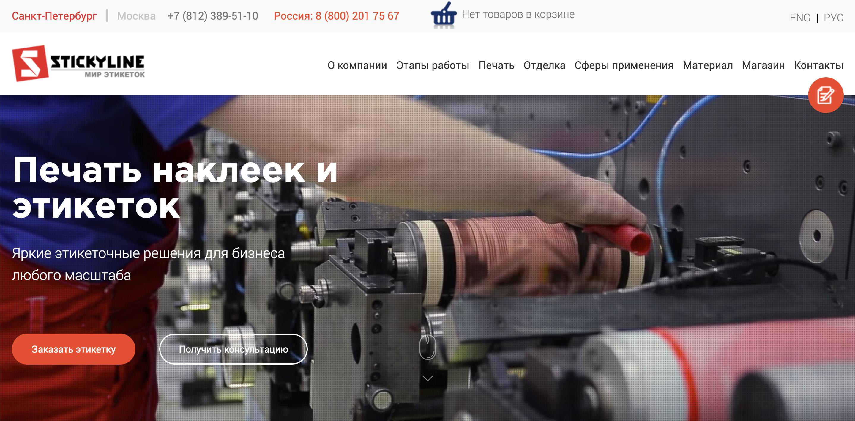 СЕО оптимизация сайта производственной компании