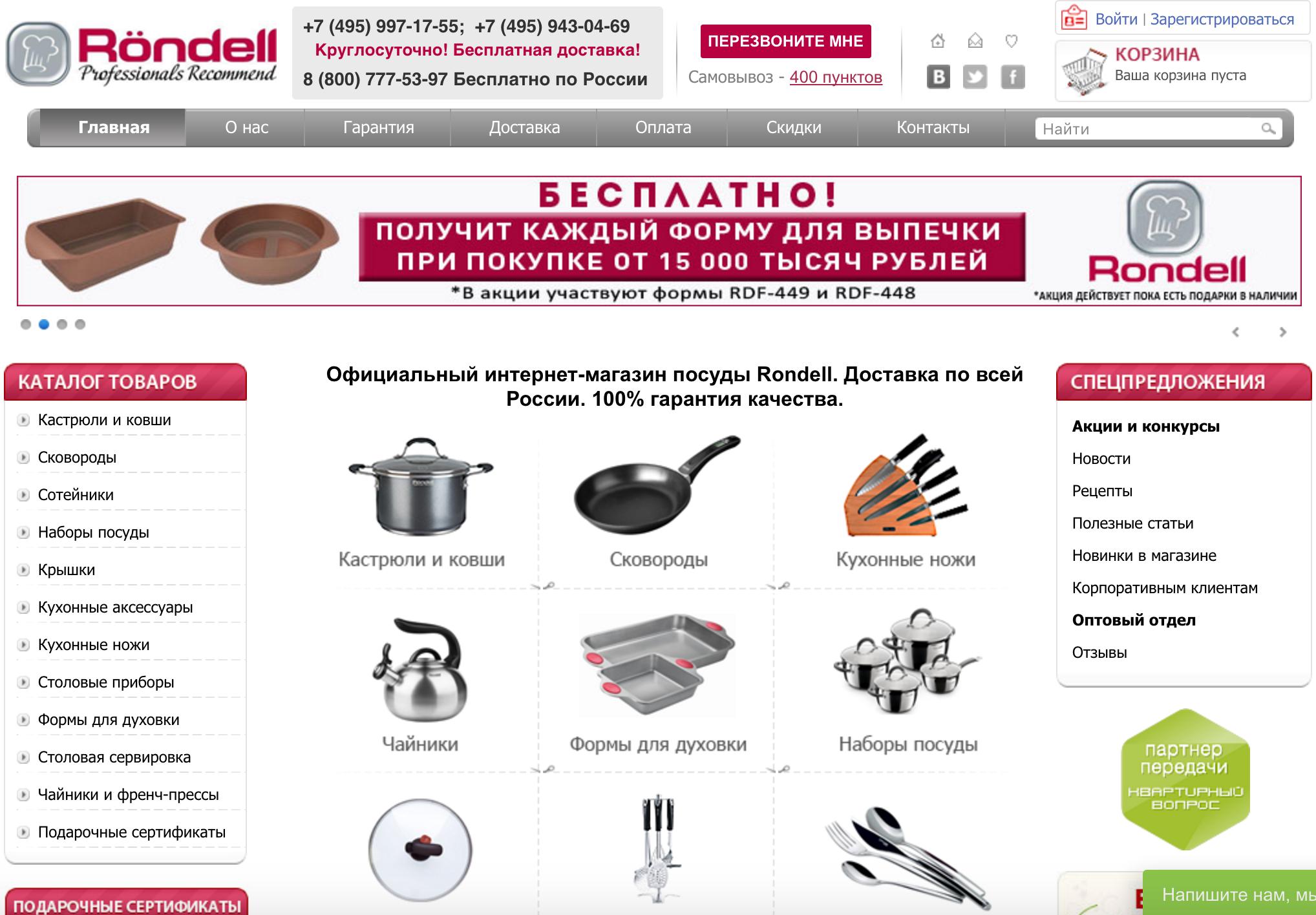 Официальный интернет-магазин посуды Rondell
