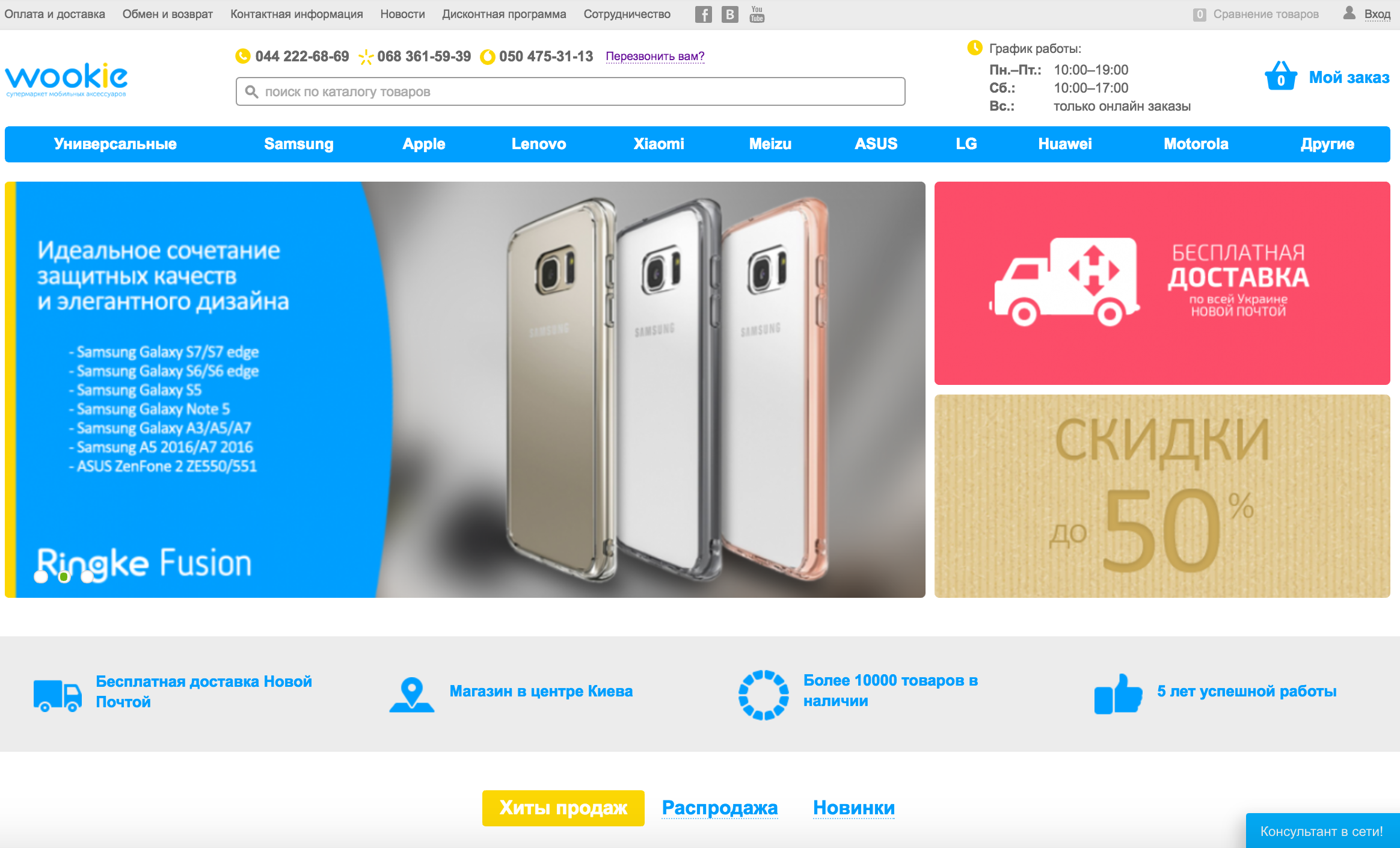 Продвижение интернет-магазина мобильных аксессуаров, Украина