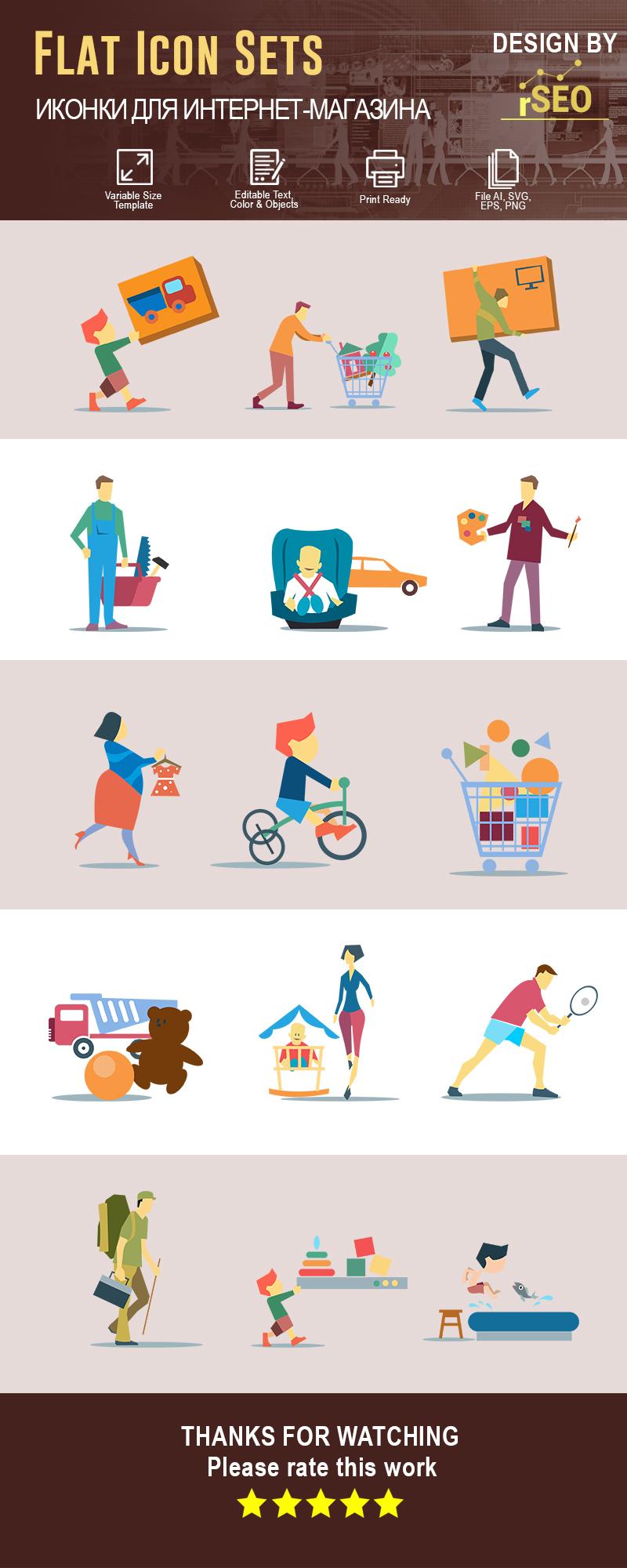 Набор иконок для интернет-магазина